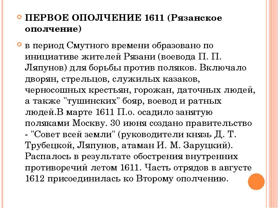 ПЕРВОЕ ОПОЛЧЕНИЕ 1611 (Рязанское ополчение) в период Смутного времени образо...