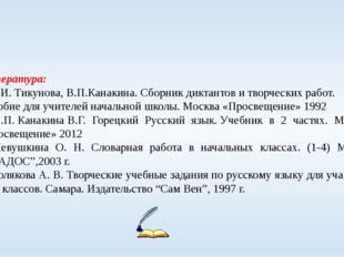 Литература: 1. Л.И.Тикунова,В.П.Канакина. Сборник диктантов и творческих ра