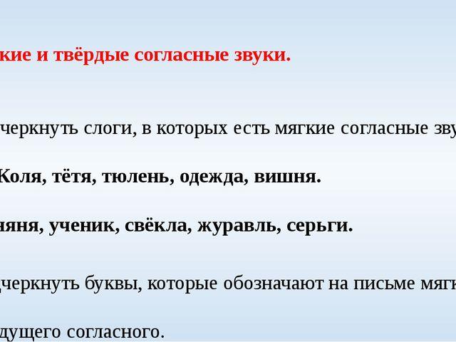 4. Мягкие и твёрдые согласные звуки. а). Подчеркнуть слоги, в которых есть м...