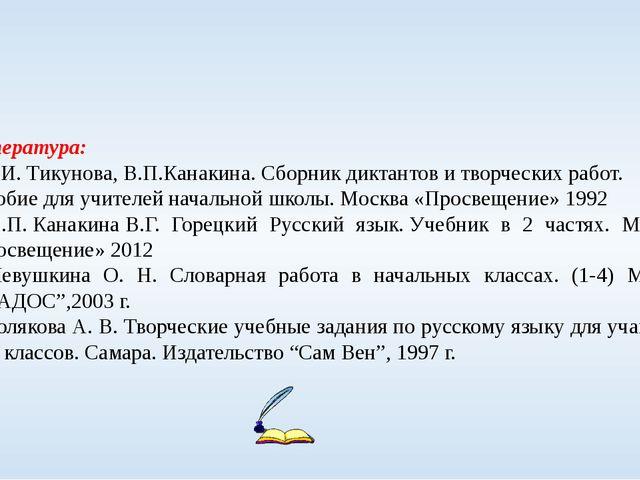 Литература: 1. Л.И.Тикунова,В.П.Канакина. Сборник диктантов и творческих ра...