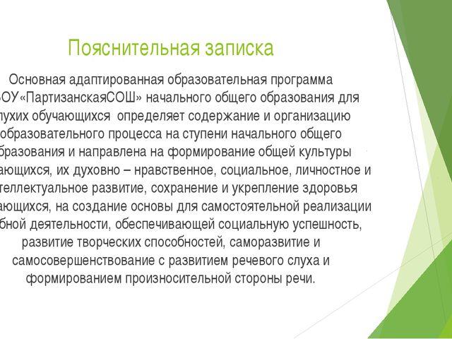 Пояснительная записка Основная адаптированная образовательная программа МБОУ«...