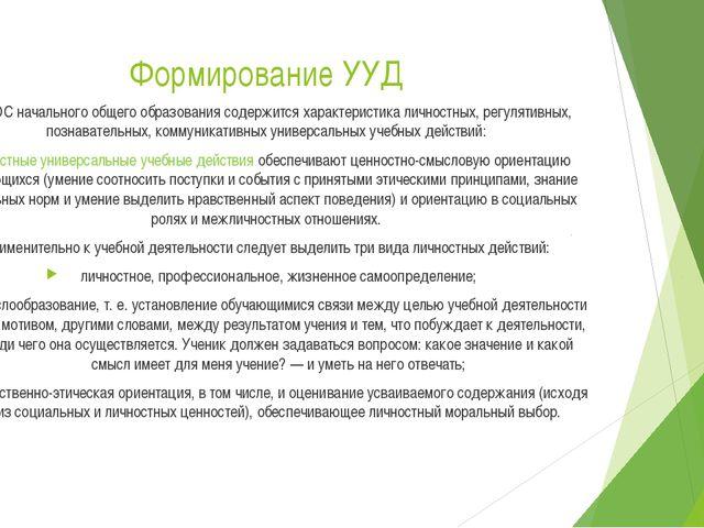 Формирование УУД В ФГОС начального общего образования содержится характеристи...