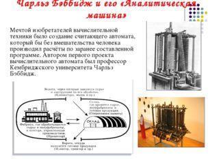 Чарльз Бэббидж и его «Аналитическая машина» Мечтой изобретателей вычислитель