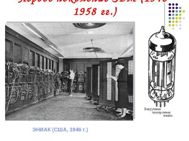 Первое поколение ЭВМ (1946-1958 гг.) ЭНИАК (США, 1946 г.)