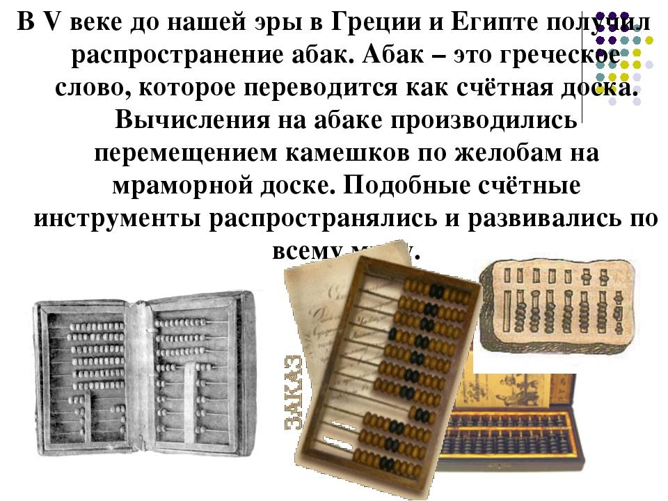 В V веке до нашей эры в Греции и Египте получил распространение абак. Абак –...