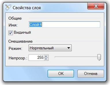 Свойства слоя в Paint.NET