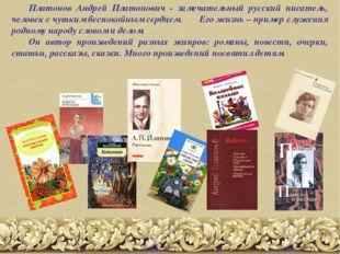 Платонов Андрей Платонович - замечательный русский писатель, человек с чутк
