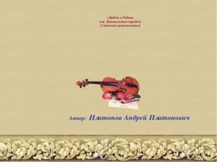 Автор: Платонов Андрей Платонович  «Любовь к Родине, или Путешествие воробь