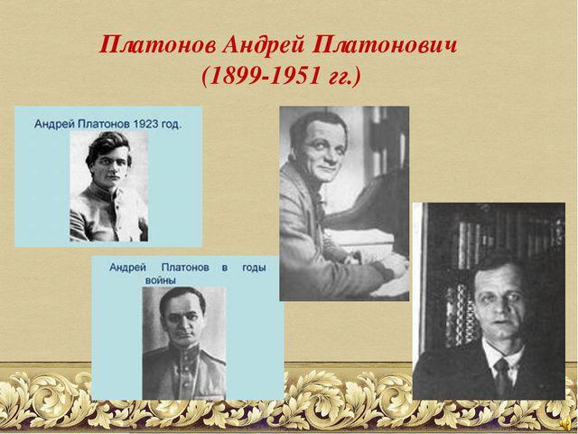 Платонов Андрей Платонович (1899-1951 гг.)