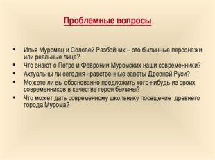 Проблемные вопросы Илья Муромец и Соловей Разбойник – это былинные персонажи