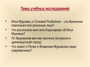 Темы учебных исследований Илья Муромец и Соловей Разбойник – это былинные пер