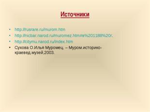 Источники http://rusrare.ru/murom.htm http://nicbar.narod.ru/muromez.htm#в%20