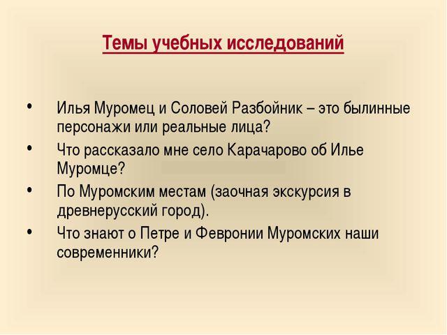Темы учебных исследований Илья Муромец и Соловей Разбойник – это былинные пер...