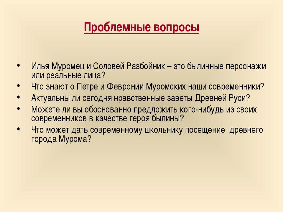 Проблемные вопросы Илья Муромец и Соловей Разбойник – это былинные персонажи...
