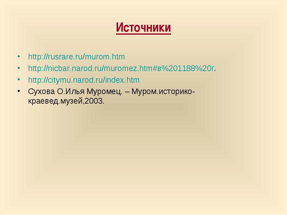 Источники http://rusrare.ru/murom.htm http://nicbar.narod.ru/muromez.htm#в%20...