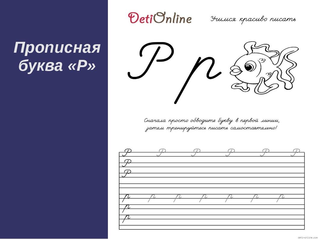 презентация буква й 1 класс школа россии