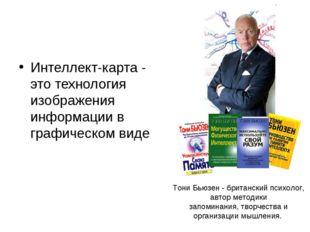 Тони Бьюзен - британский психолог, автор методики запоминания,творчества и о
