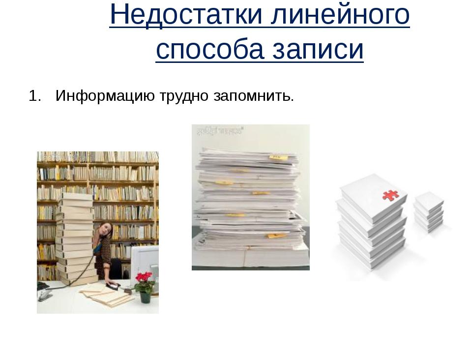 Информацию трудно запомнить. Недостатки линейного способа записи