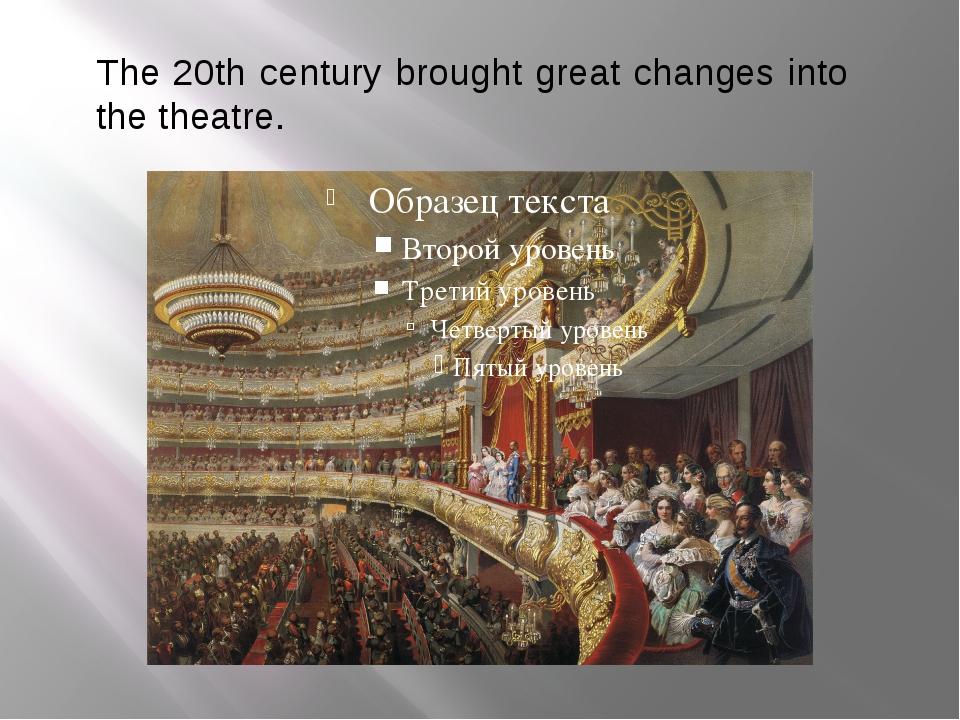 The 20th century brought great changes into the theatre.