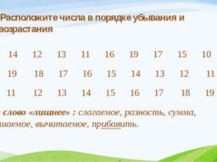 Расположите числа в порядке убывания и возрастания 18 14 12 13 11 16 19 17 1