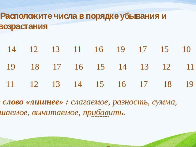 Расположите числа в порядке убывания и возрастания 18 14 12 13 11 16 19 17 1...