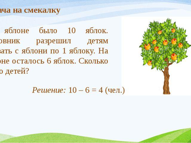 Задача на смекалку На яблоне было 10 яблок. Садовник разрешил детям сорвать с...