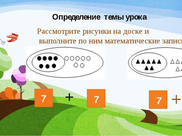 Определение темы урока Рассмотрите рисунки на доске и выполните по ним матема...