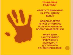 УВАЖАЕМЫЕ РОДИТЕЛИ! ОБРАТИТЕ ВНИМАНИЕ НА РЕЧЬ НАШИХ ДЕТЕЙ! ОБЩЕНИЕ ДЕТЕЙ ИГРА