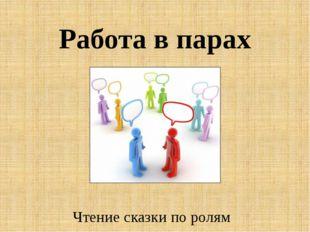 Работа в парах Чтение сказки по ролям