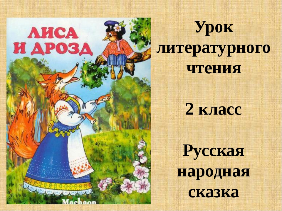 Урок литературного чтения 2 класс Русская народная сказка