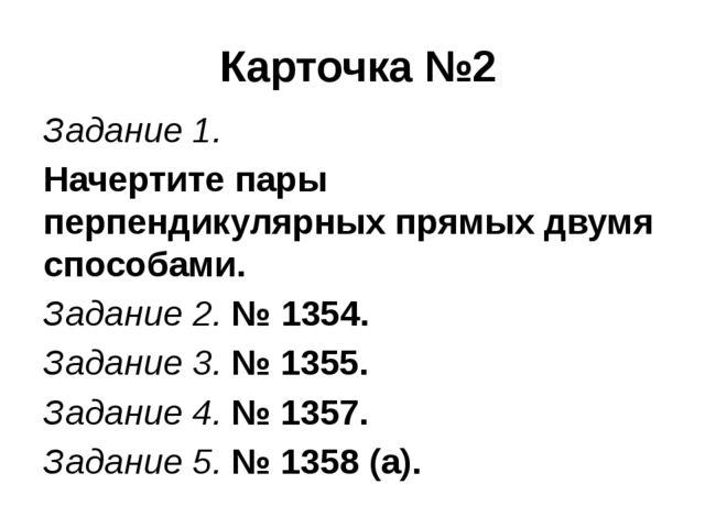 Карточка №2 Задание 1. Начертите пары перпендикулярных прямых двумя способами...