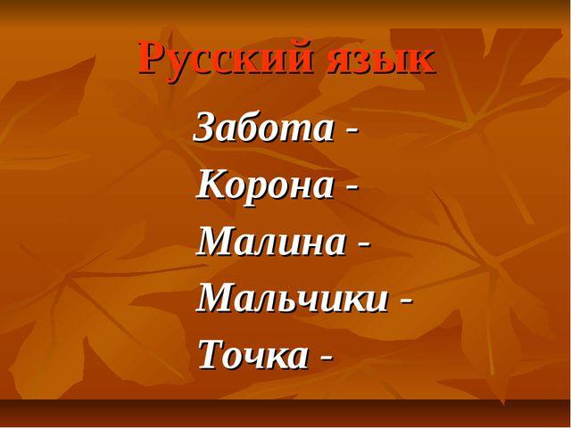 Русский язык Забота - Корона - Малина - Мальчики - Точка -