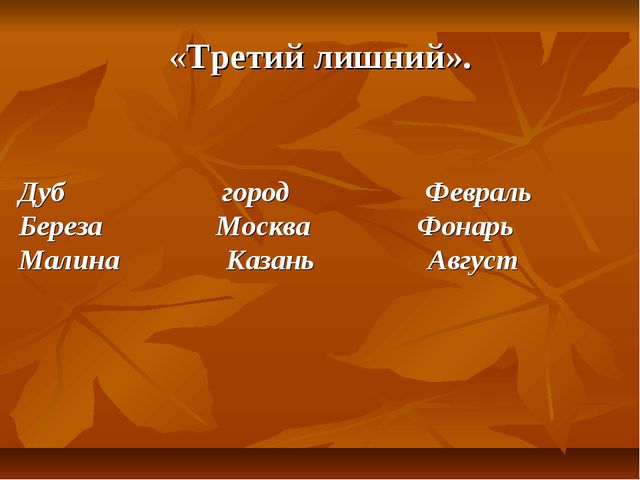 «Третий лишний». Дуб город Февраль Береза Москва Фонарь Малина Казань Август