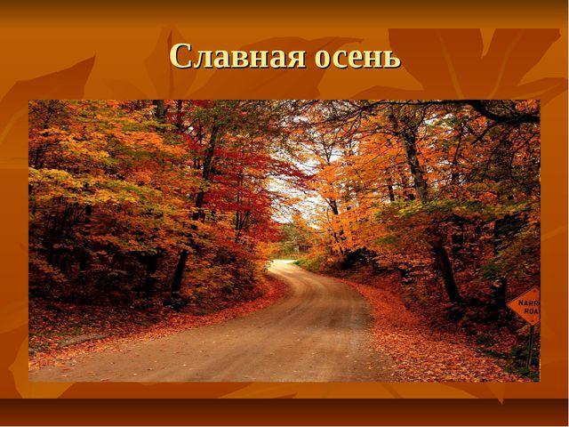 Славная осень