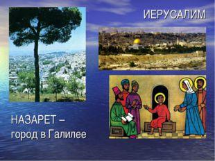 НАЗАРЕТ – город в Галилее ИЕРУСАЛИМ