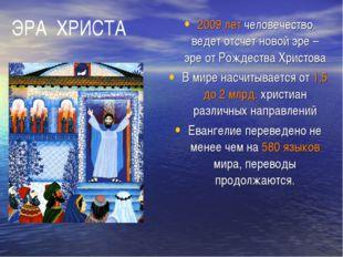 2009 лет человечество ведет отсчет новой эре – эре от Рождества Христова В ми