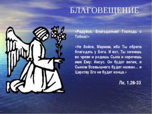 БЛАГОВЕЩЕНИЕ «Радуйся, Благодатная! Господь с Тобою!» «Не бойся, Мариам, ибо