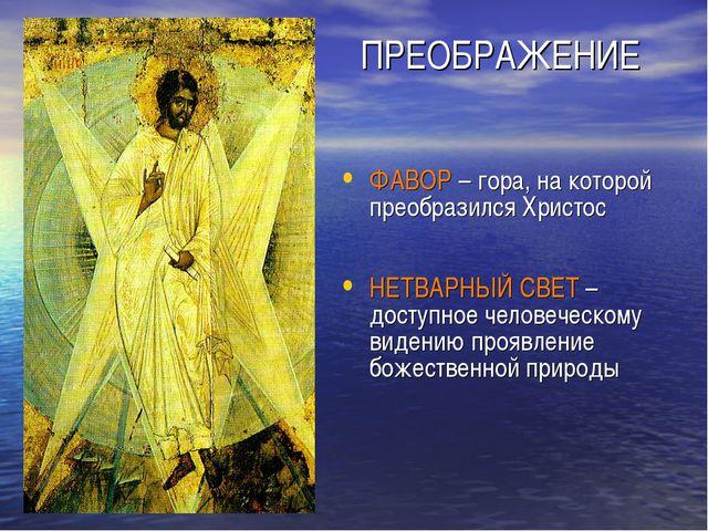 ПРЕОБРАЖЕНИЕ ФАВОР – гора, на которой преобразился Христос НЕТВАРНЫЙ СВЕТ – д...