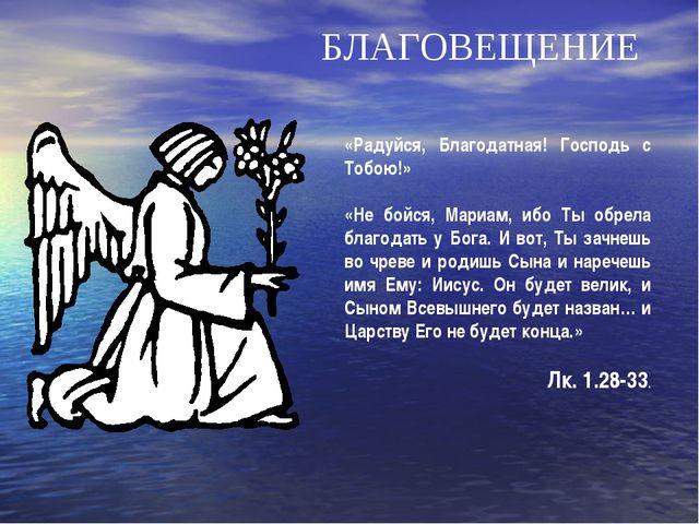 БЛАГОВЕЩЕНИЕ «Радуйся, Благодатная! Господь с Тобою!» «Не бойся, Мариам, ибо...