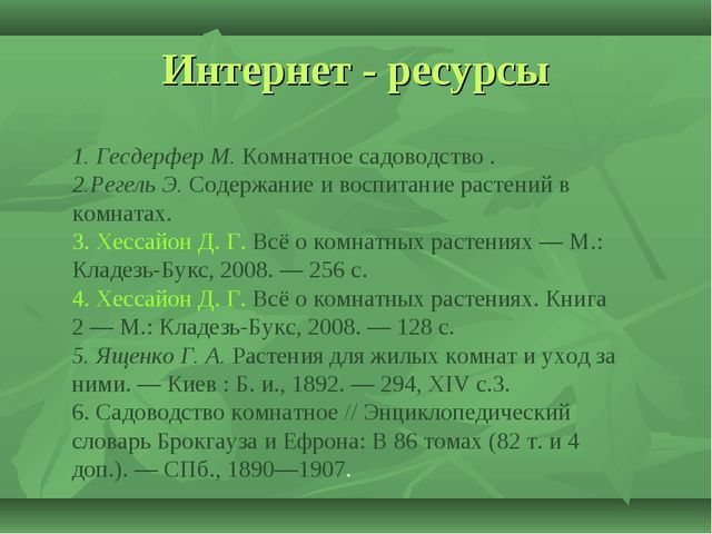 Интернет - ресурсы 1. Гесдерфер М. Комнатное садоводство . 2.Регель Э. Содерж...