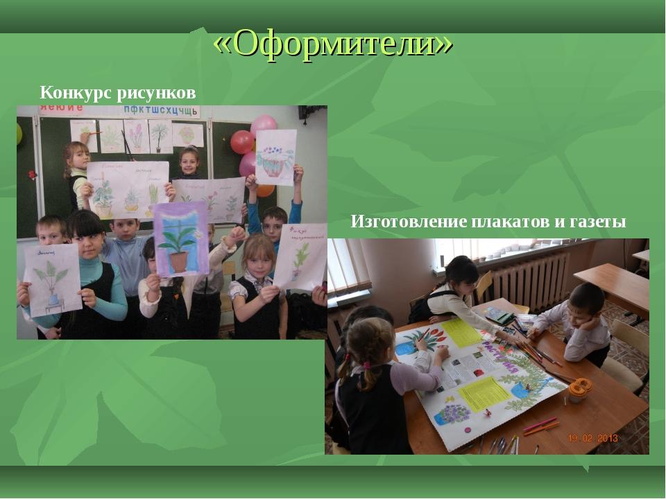 «Оформители» Конкурс рисунков Изготовление плакатов и газеты