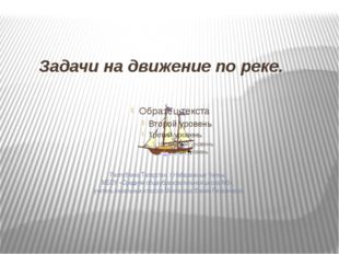Задачи на движение по реке. Республика Татарстан, г.Набережные Челны, МБОУ «С