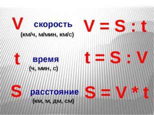 V t S скорость время расстояние (км/ч, м/мин, км/с) (ч, мин, с) (км, м, дм, с