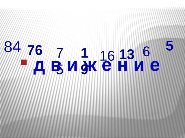 д в и ж е н и е 84 76 75 19 16 13 6 5