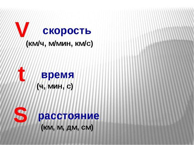 V t S скорость время расстояние (км/ч, м/мин, км/с) (ч, мин, с) (км, м, дм, см)