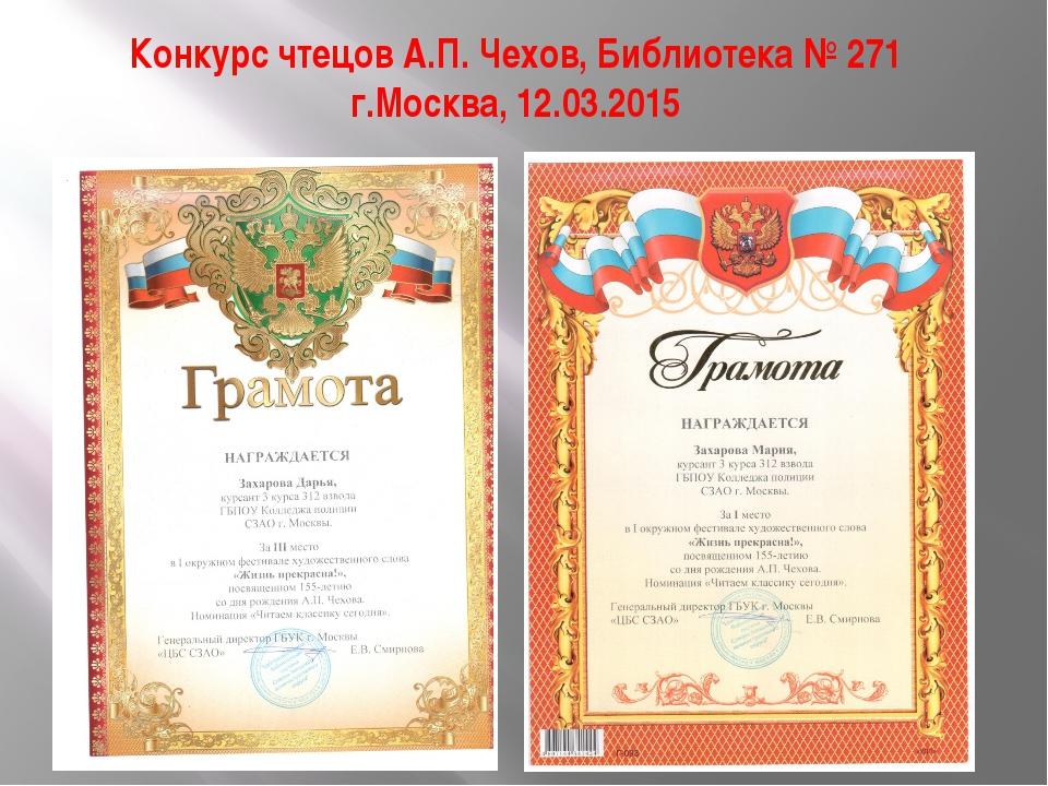 Конкурс чтецов А.П. Чехов, Библиотека № 271 г.Москва, 12.03.2015