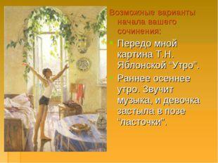 Возможные варианты начала вашего сочинения: Передо мной картина Т.Н. Яблонско