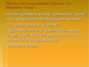 """Работа над репродукцией картины Т.Н. Яблонской """"Утро"""". Что вы добавите в своё"""