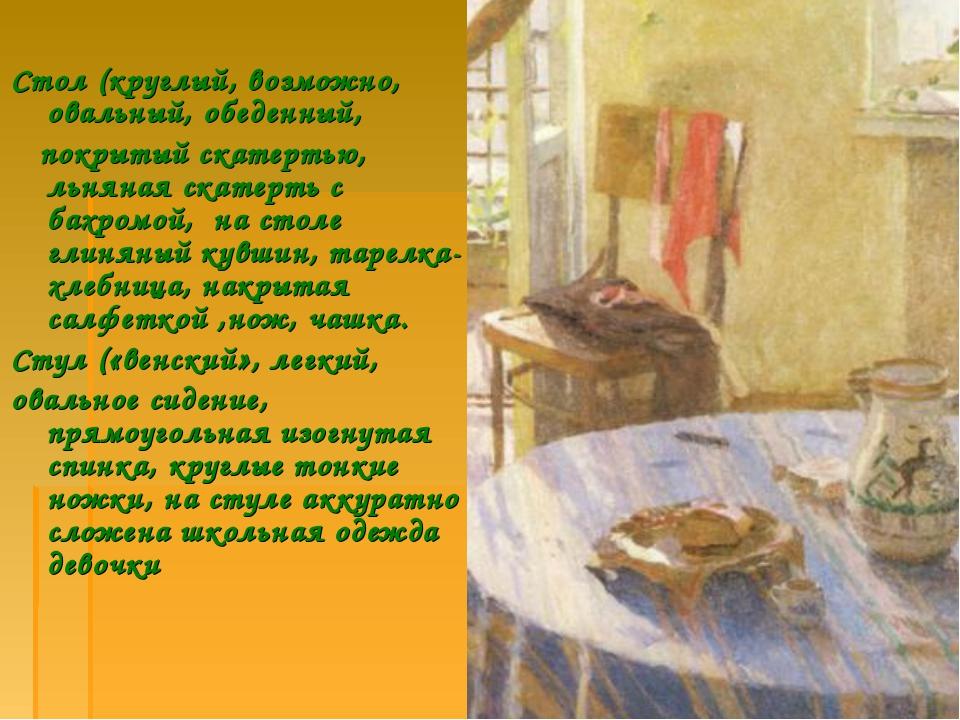 Стол (круглый, возможно, овальный, обеденный, покрытый скатертью, льняная ск...