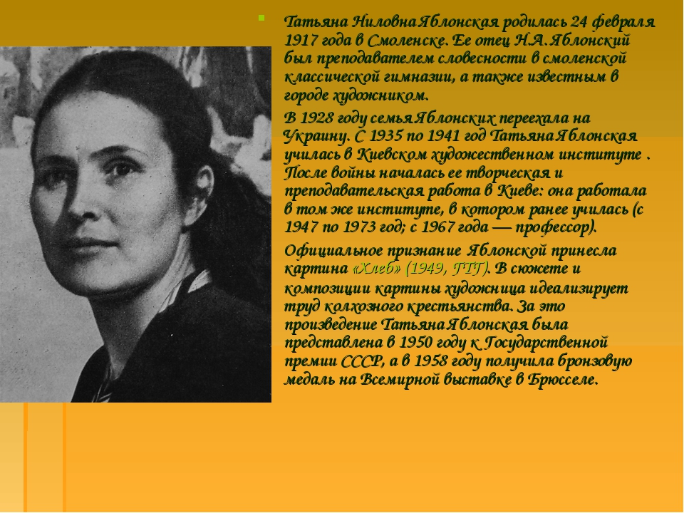 Татьяна Ниловна Яблонская родилась 24 февраля 1917 года в Смоленске. Ее отец...